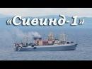 БАТМ Сивинд 1 Владивосток Trawler