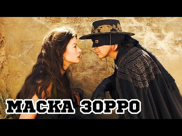 Маска Зорро (1998) «The Mask of Zorro»
