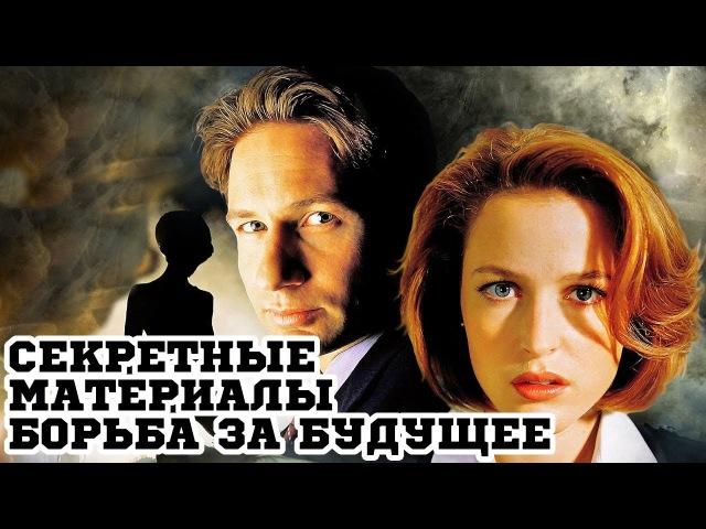 Секретные материалы: Борьба за будущее (1998) «The X-Files: Fight the Future»