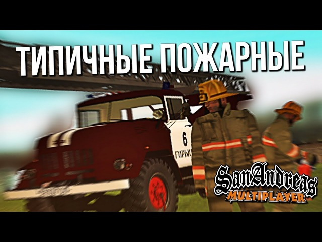 Пожарники на FoC. тестируем