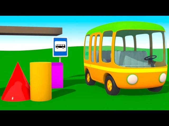 Автобус! Песенки для детей! Учим фигуры и цвета. Времена года – осень. Развивающе...