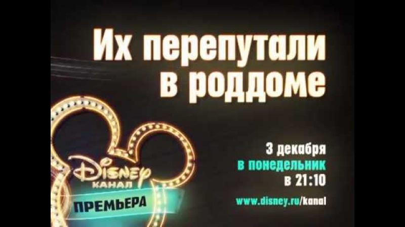 Их перепутали в роддоме на Канале Disney!