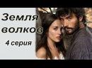 ЗЕМЛЯ ВОЛКОВ Испания. 4 серия (драма, мелодрама, детектив)