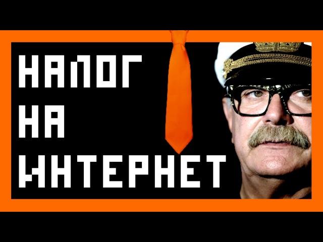 [Comedian] - НАЛОГ НА ИНТЕРНЕТ (Михалков наносит ответный удар) - видео с YouTube-канала EvgenComedian