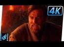 Звёздные войны Эпизод 3 – Месть Ситхов – отрывок «Оби-Ван против Энакина» часть 2