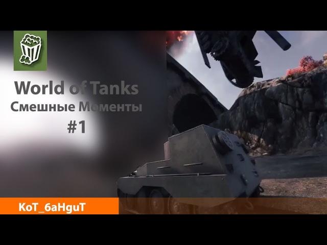 Приколы World of Tanks Для взрослых 1