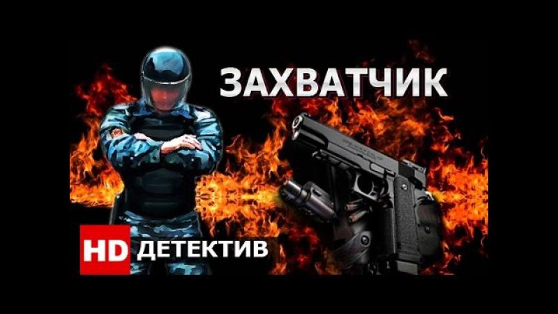 Лучшие видео youtube на сайте main-host.ru Захватчик - детективы [ русский боевик ] фильм целиком
