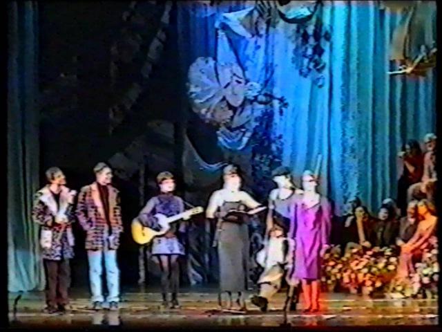 Театр Комиссаржевской поздравляет театр Комедии с 70-летием. 1999 год.