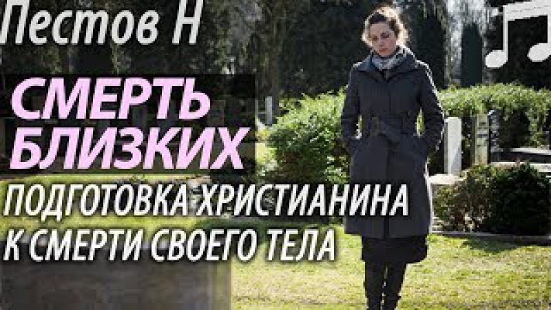 Смерть Близких Подготовка к Смерти Пестов Николай
