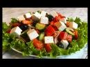Салат Греческий / Греческий Салат (Очень Вкусно и Полезно) / Greek Salad / Простой Рецепт