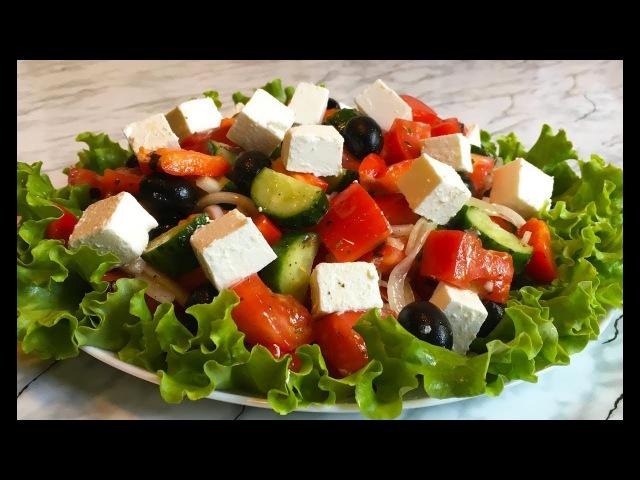 Салат Греческий Греческий Салат (Очень Вкусно и Полезно) Greek Salad Простой Рецепт