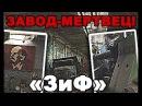 ЗИФ - Завод-мертвец! / ZIF is a dead factory!