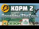 КОРМ2 Проводы TheZoux Левша про бой КОРМ2 vs STELLA
