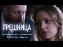 Короткометражка «Грешница» Озвучка DeeAFilm