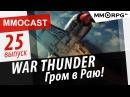 MMOCast 25 War Thunder Гром в Раю via