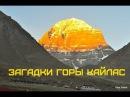 Тибет Город Богов. Загадочная гора Кайлас