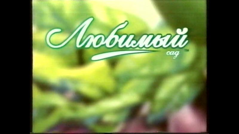 Staroetv.su / Реклама и анонс (НТВ, 05.05.2002) (1)