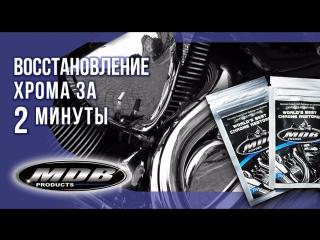 Восстановление хрома за 2 минуты с помощю MDB Chrome Restorer