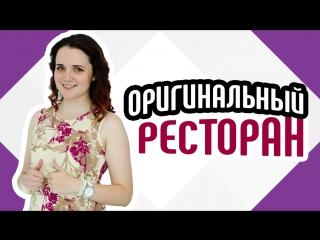 Обзор интерьера оригинального ресторана в Москве «Охота на лобстера»