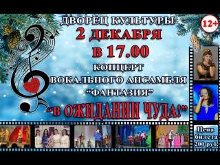 ДК 2 ДЕКАБРЯ в 17.00 Концерт вокального ансамбля