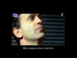 Горан Брегович и Йоргос Даларас - Ночь (Горан Брегови и