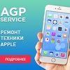  AGP Service (Ремонт техники Apple)