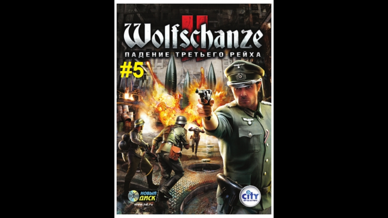 Прохождение игры Wolfschanze 2 Падение Третьего Рейха Глава 5 Ермаков Александр