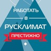 """Карьера в ТПХ """"Русклимат"""""""
