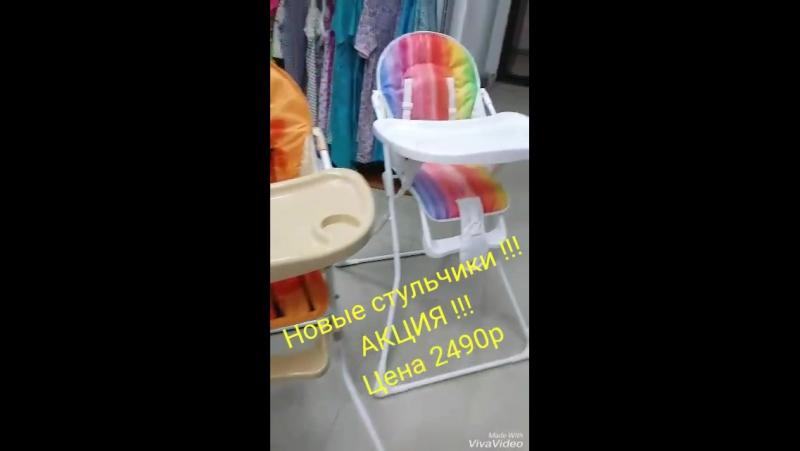 Новые стулья по акции 2490р