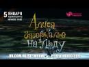 Алиса в Зазеркалье на льду - 5 января в Мурманске