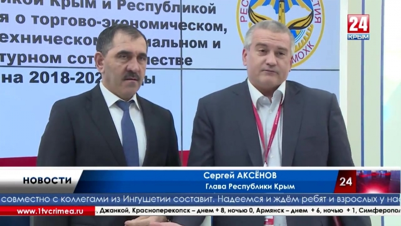 С. Аксёнов: «Наши контакты с Ингушетией развиваются, мы братские Республики» Планы на будущее намечены. В рамках Российского инв
