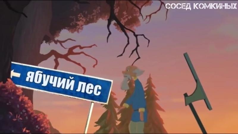 Диван Царевич и Позорный Волк 3 [RYTP] (ПЕРЕЗАЛИВ)