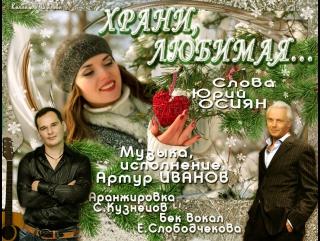 ХРАНИ, ЛЮБИМАЯ (муз , исп. Артур Иванов, сл Ю Осиян) монтаж В Данко
