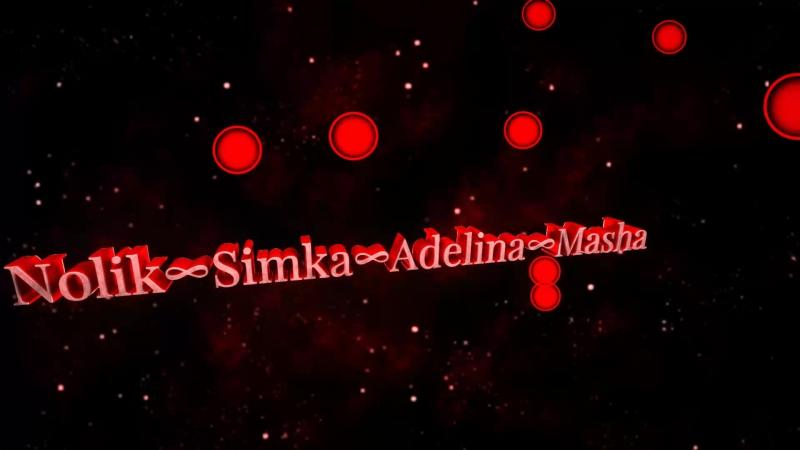 Nolik∞Simka∞Adelina∞Masha