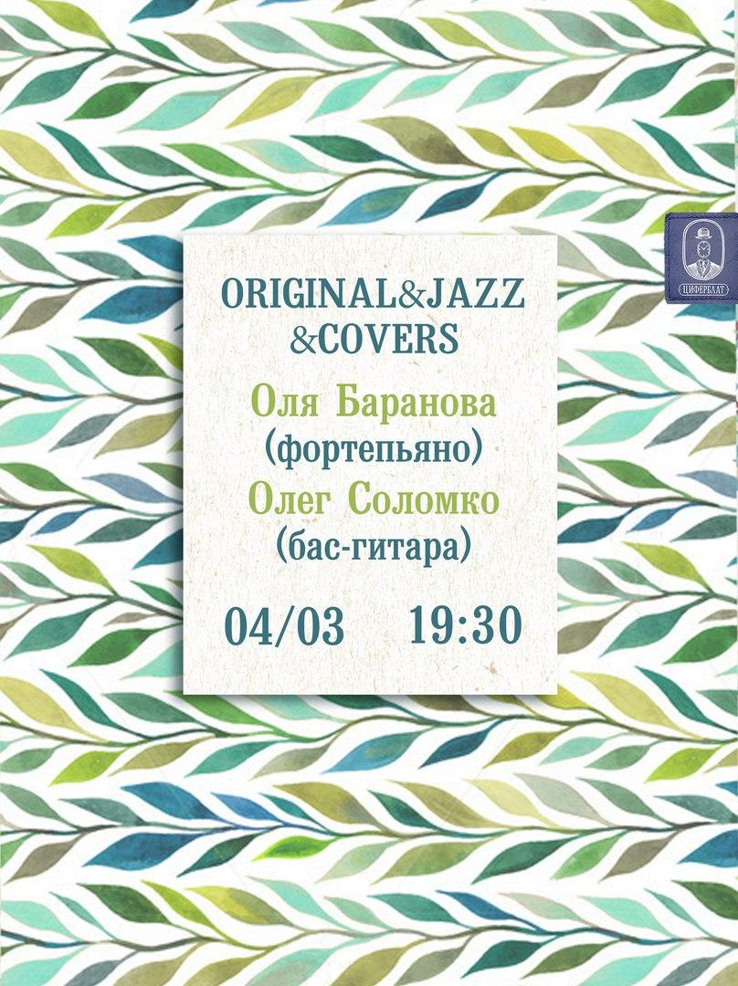 Афиша Ростов-на-Дону Original & Jazz & Covers
