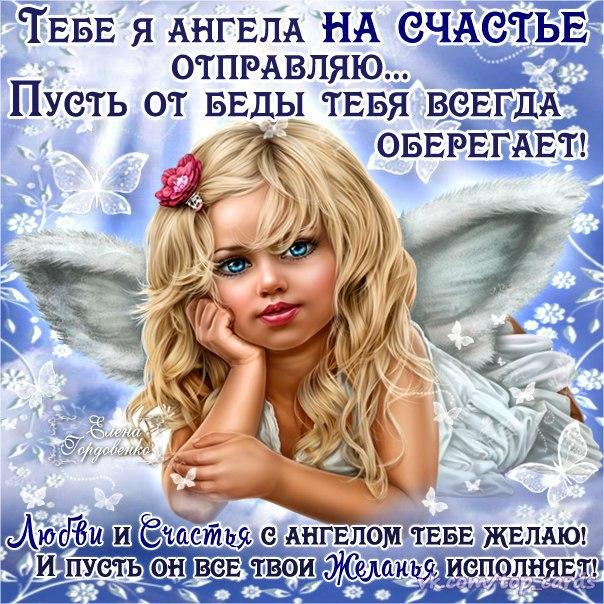 Да хранят тебя ангелы открытки 98
