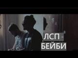 ЛСП - Бэйби (Remix 2018)[Музыка auf]