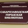 Сахарозаводская городская библиотека