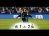 Аль-Джазира 1-2 Реал - Клубный Чемпионат Мира - Полуфинал - Обзор матча
