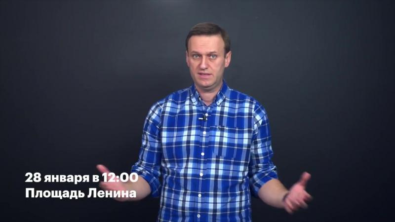 Комсомольск-на-Амуре_ акция в поддержку забастовки избирателей 28 января в 12_00