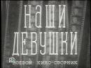 к/ф Боевой киносборник Наши девушки 1942г.