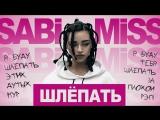 SABI MISS - Шле