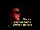 песня грейдериста (Элтон Джон) #АндрейБыков #виадорожники