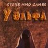 "Store MMO Games ""У Эльфа"""