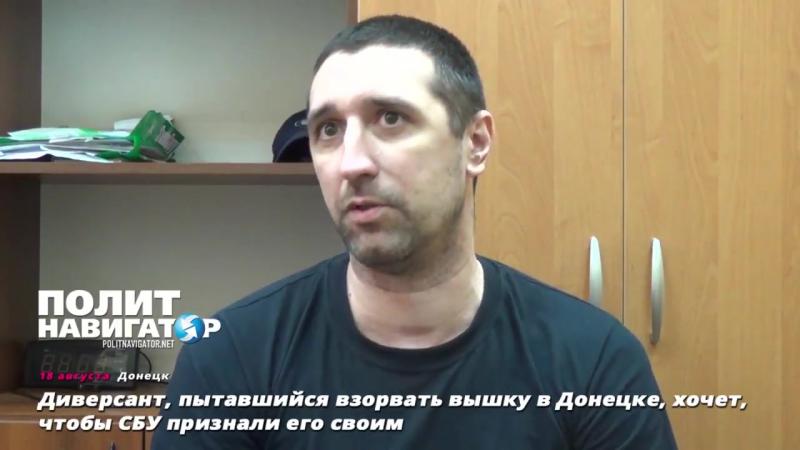 Диверсант , пытавшийся взорвать вышку в Донецке , хочет , чтобы СБУ признали его своим