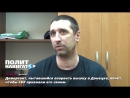 Диверсант пытавшийся взорвать вышку в Донецке хочет чтобы СБУ признали его своим
