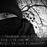 Денис Клименко