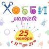 """""""ХОББИ МАРКЕТ"""" 25 ноября Челябинск"""