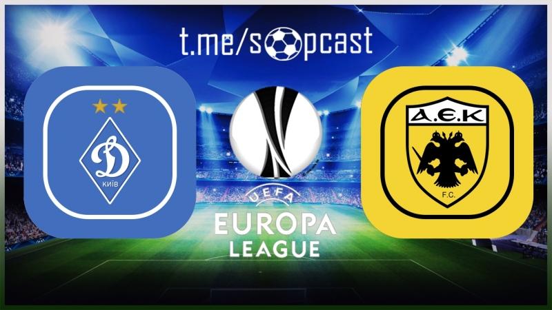 Динамо К 0:0 АЕК   Лига Европы 2017/18   1/16 финала   Ответный матч   Обзор матча