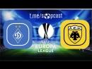 Динамо К 0 0 АЕК Лига Европы 2017 18 1 16 финала Ответный матч Обзор матча